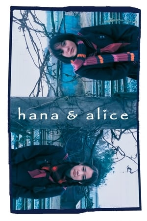 Hana and Alice (2004)