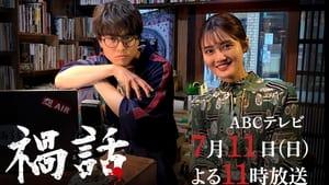 Magabanashi (2021)