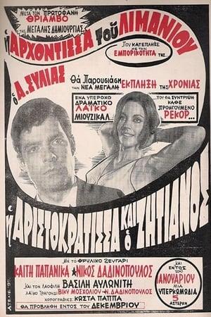 Η αριστοκράτισσα και ο αλήτης 1970