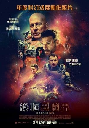 外星罪孽 (2021)