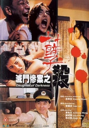 Daughter of Darkness-Azwaad Movie Database