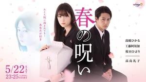 Haru no Noroi (2021)