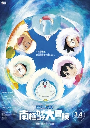 Doraemon: Nobita's Great Adventure in the Antarctic Kachi Kochi (2017)