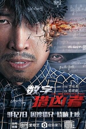 The Digital Hunter (2021) Subtitle Indonesia