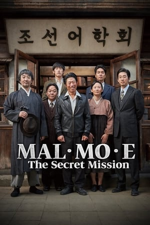 Malmoi: The Secret Mission (2019)