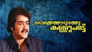 Malayalam movie from 1984: Nokkethadhoorathu Kannum Nattu