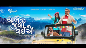 Chaal Jeevi Laiye 2019 Gujarati HD CAM Rip Download & Watch Online