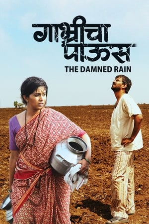The Damned Rain-Veena Jamkar