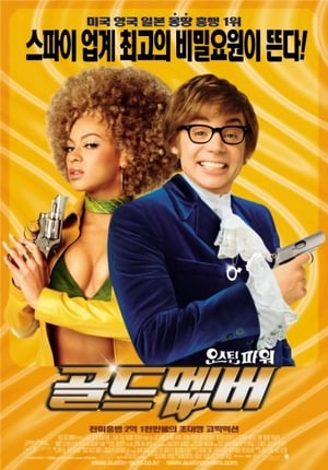 poster Austin Powers in Goldmember