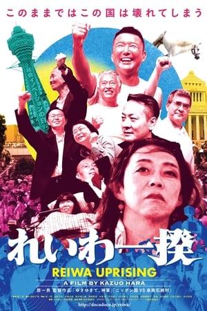 Poster Reiwa Uprising (2019)