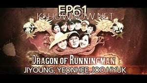 Running Man Season 1 : Dragon of Running Man (1)