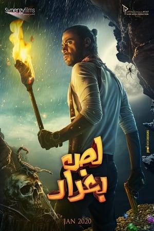 Film لص بغداد streaming VF gratuit complet
