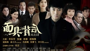 Chinese series from 2019-2019: 面具背后