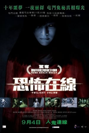 Twilight Online (2014)