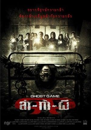 ล่า-ท้า-ผี (2006)