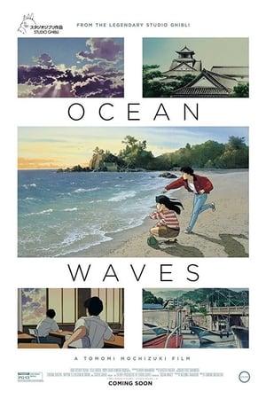 Здесь слышен океан