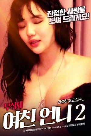 My Girlfriend 2 (2020)