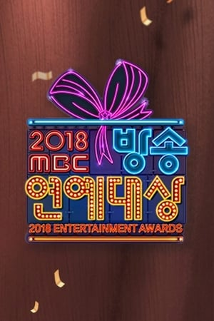Image MBC Entertainment Awards
