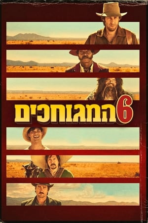 poster The Ridiculous 6