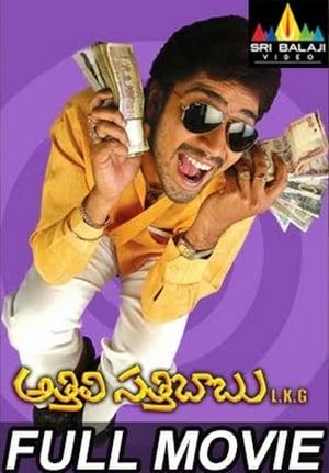 Athili Sathibabu LKG (2007)