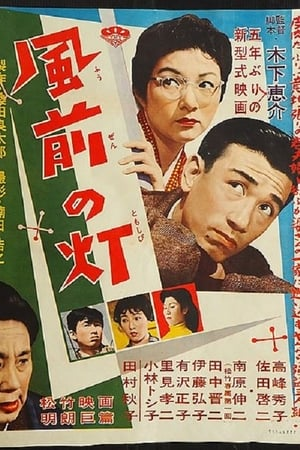 Danger Stalks Near (1957)