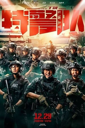 S.W.A.T-Azwaad Movie Database