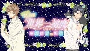 مشاهدة فيلم Sekaiichi Hatsukoi Movie مترجم
