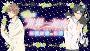 Sekaiichi Hatsukoi Movie