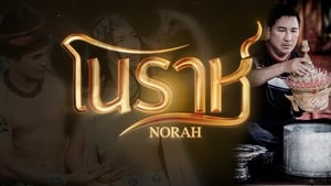 โนราห์