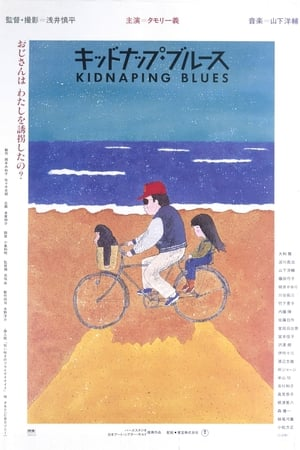 Kidnapping Blues (1982)