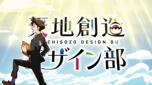 Heaven's Design Team (2021)