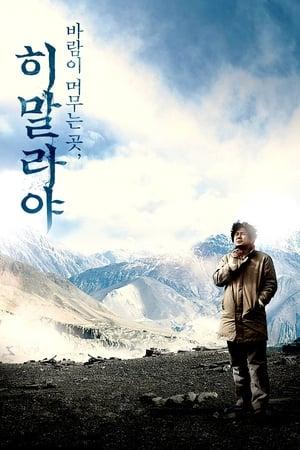 Himalaya, Where the Wind Dwells (2009)