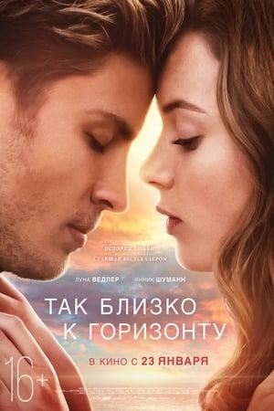 Close to the Horizon (2019)