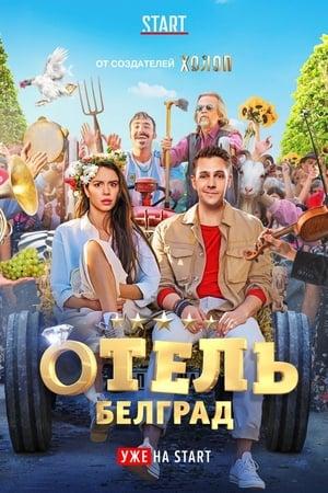Watch Hotel Belgrad online