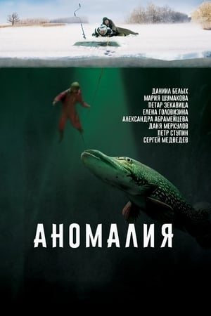 Постер фильма Аномалия