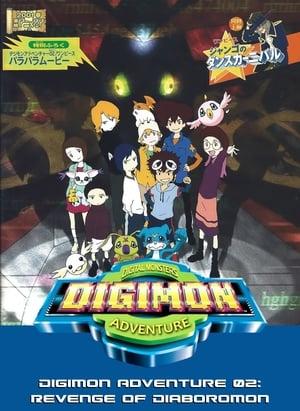Digimon Adventure 02: Revenge of Diaboromon