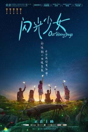 Our Shining Days (闪光少女) (2017)