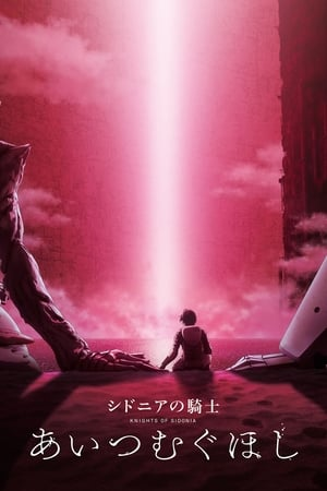 Knights of Sidonia: Love Woven in the Stars