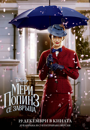 poster Mary Poppins Returns