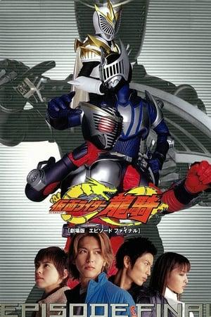 Kamen Rider Ryuki: Episode Final