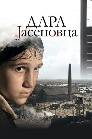 Дара из Јасеновца (2020)