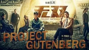 Mou Seung – Project Gutenberg (2018) online ελληνικοί υπότιτλοι