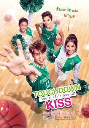 Touchdown Kiss (2019)