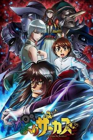 Watch Karakuri Circus Full Movie