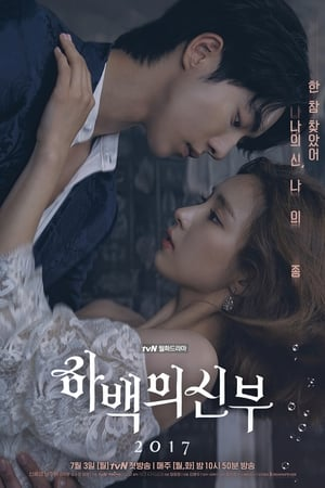 Bride of the Water God (2017) Episode 12