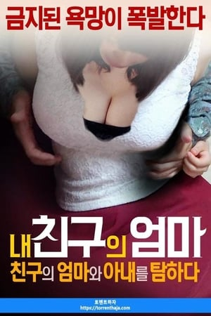 My friend's mother: I'm looking for a friend's mother and wife (2017)