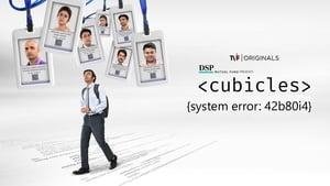 Кубикл