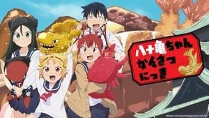 Yatogame-chan Kansatsu Nikki: 1×1