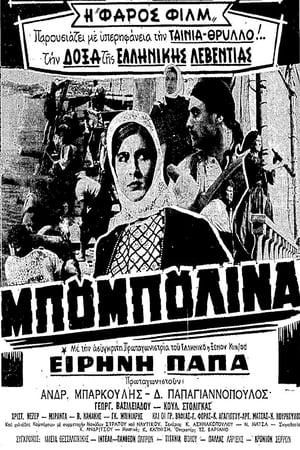 Μπουμπουλίνα 1959