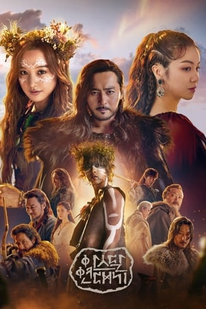 Arthdal Chronicles Season 1